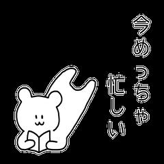 くまたん☆