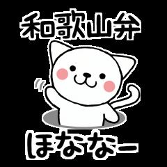 和歌山弁のねこ
