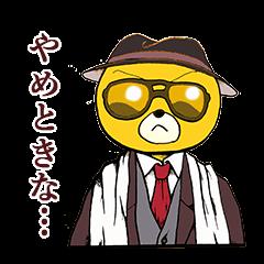 クマった君2 ~新宿激闘編~