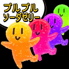 プルプル☆ソーダゼリー