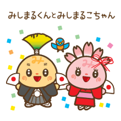 みしまるくんみしまるこちゃんVer.2