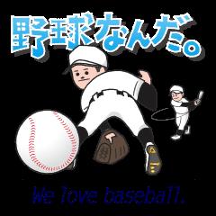 野球なんだ。