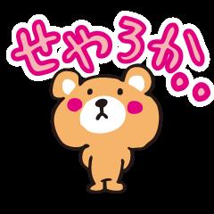 うさくま☆関西弁