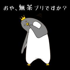 無茶ブリと戦うペンギン