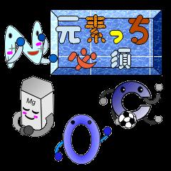 元素っち(必須)