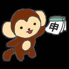 干支カレンダー【申】