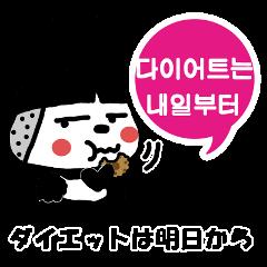 うさパン(うさぎ) 韓国語 Ver.