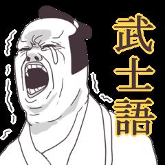 かっこいい武士語