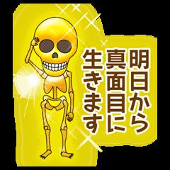 金色に輝く骸骨