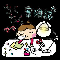 ちくちくママ奮闘記