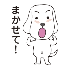白い毛の犬のスタンプ
