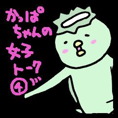 かっぱちゃんの女子トーク④