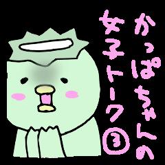 かっぱちゃんの女子トーク③