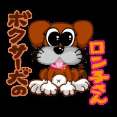 ボクサー犬のロン子さん