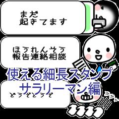 シンプルな細長スタンプ サラリーマン編