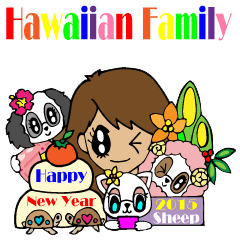 [LINEスタンプ] Hawaiian Family Vol.3 Alohaなお正月 (1)