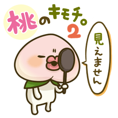 [LINEスタンプ] 桃のキモチ2。 (1)