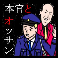 [LINEスタンプ] 本官とオッサン