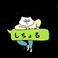 みっちゃんと仲間たち2(山口弁シリーズ)