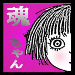 魂(たま)ちゃん