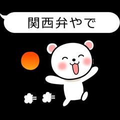 関西弁のゆるくまのふきだしスタンプ