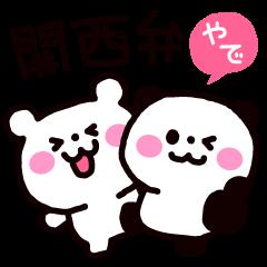 パンダ&しろくまの関西弁