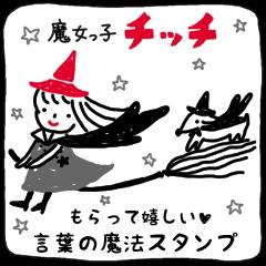 もらって嬉しい言葉の魔法☆彡ふきだし付♪