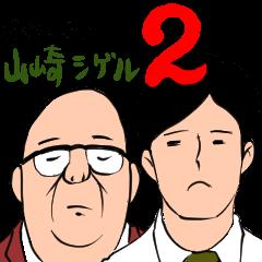 サラリーマン山崎シゲル part2