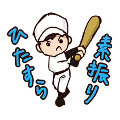 野球少年を応援するためのスタンプ