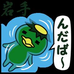 [LINEスタンプ] じゃじゃじゃ!岩手弁!!