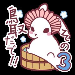 因幡の白兎・葵ちゃん〜鳥取弁篇3〜