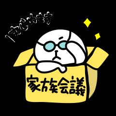 箱入りパンダ ~家族連絡用スタンプ~
