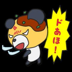 [LINEスタンプ] 愛すべきあほ文化 with タコ焼き仮面パンダ