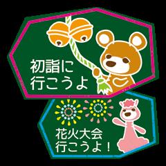 ちゃぐま~黒板アート編~シーズン&天気