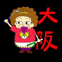 [LINEスタンプ] 大阪のおばちゃん かずこ (1)