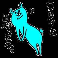 ゆるーいクマさんで岡山弁スタンプ!