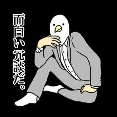 やたらカッコイイ鳥(ウザめ)