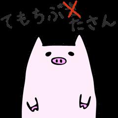 てもちぶたさん - 正しくない日本語