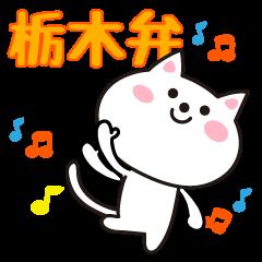 栃木弁のネコ