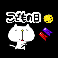 りるねこ 〜春夏秋冬〜