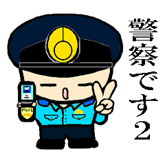 THE 警察官2