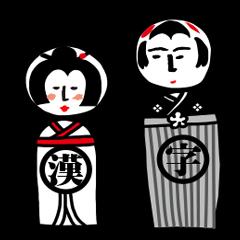 漢字コケシ