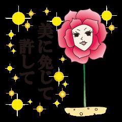 高飛車な薔薇