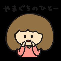 もさ子(山口弁バージョン)