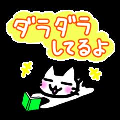 にゃっきースタンプ ~第二弾~