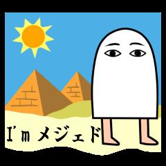 I am メジェド.