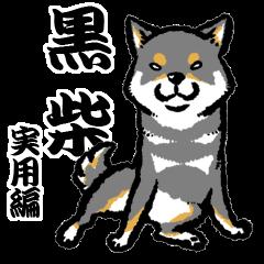 柴犬スタンプ5~黒柴~実用編