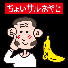 ちょいサルおやじとバナナくん