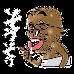 [LINEスタンプ] 妖怪?!みたいなボクのおいちゃん★ (1)