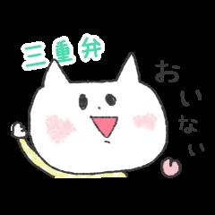 おしゃべりMie子【三重弁】